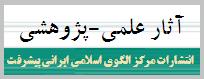 انتشارات مرکز الگوی اسلامی ایرانی پیشرفت