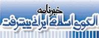 خبرنامه مركز الگوی اسلامی ايراني پیشرفت
